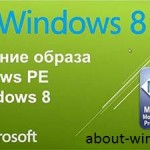 Создание загрузочного носителя Windows PE