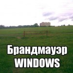 Брандмауэр или Файервол Windows 7