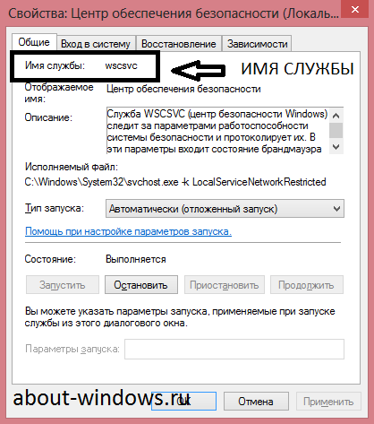 службы windows c#