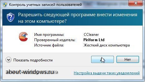 uac в windows