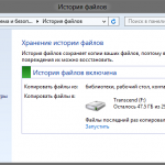 Функция История файлов в Windows 8